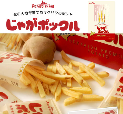 北海道calbee Potato farm薯條三兄弟