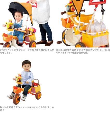 ides小熊維尼三輪車推車01163