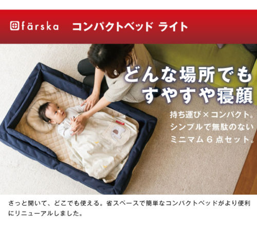 farska嬰兒折疊床Compact Bed LIGHT