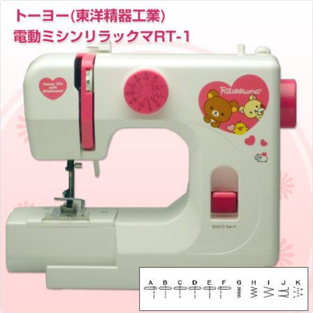 TOYO懶懶熊電動裁縫機RT-1