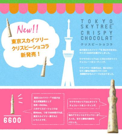 東京晴空塔限定「晴空塔造型巧克力」