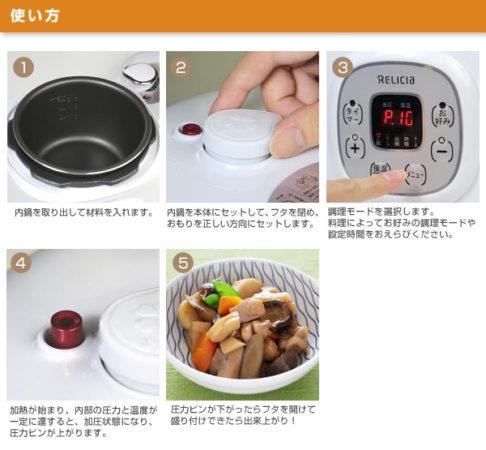 TOHO RELICIA 小型電氣壓力鍋RLC-PC02