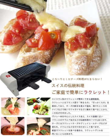 NOUVEL Raclette Duo swiss烤盤・多功能調理器