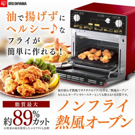IRIS OHYAMA熱風循環氣炸烤箱FVH-D3A
