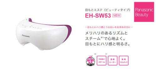 Panasonic眼部蒸氣按摩器EH-SW53