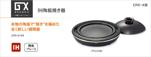 TIGER IH陶板燒器CRX-A100