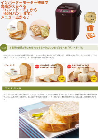 Panasonic麵包機SD-BMT1000