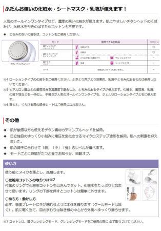 日立交流式溫冷保濕美容導入器CM-N3000