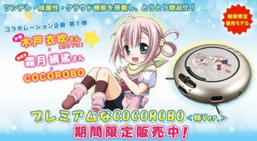 夏普 COCOROBO智慧聲控機器人吸塵器<妹Ver.> RX-CLV1-P期間限定11/7~12/15