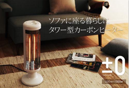 ±0正負零設計石墨加熱器Y410