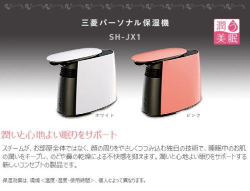 三菱電機局部潤膚保濕機SH-JX1