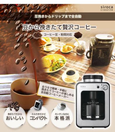 siroca crossline全自動咖啡機STC-401