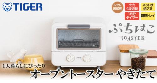 TIGER 1人用烤箱KAO-A850
