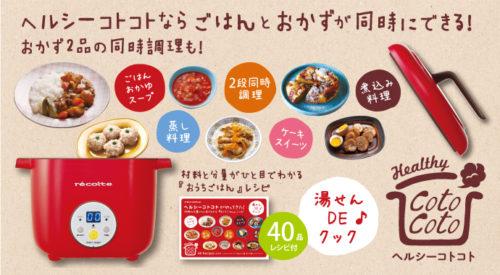 recolte healthy cotocoto 微電鍋RHC-1