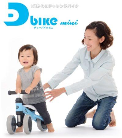 D-Bike mini幼兒三輪車