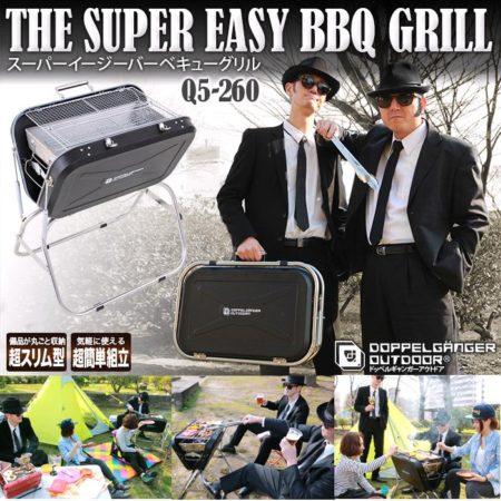 be-s攜帶式戶外BBQ燒烤爐Q5-260