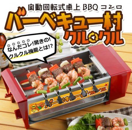 三ッ谷電機自動迴轉式桌上BBQ機BBQ-889
