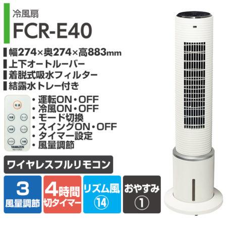 山善YAMAZEN冷風扇FCR-E40