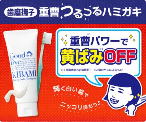 石澤研究所-歯磨撫子小蘇打去垢美白牙膏