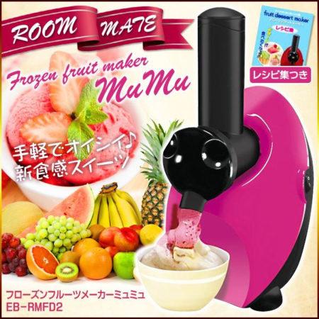 ROOMMATE水果雪泥機EB-RMFD2