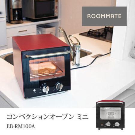 ROOMMATE熱風循環迷你烤箱EB-RM100A