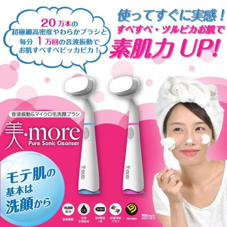NOVAC超音波震動纖毛電動洗臉刷(美・ more NV-ICS201)