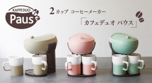 recolte雙杯咖啡機RKD-4