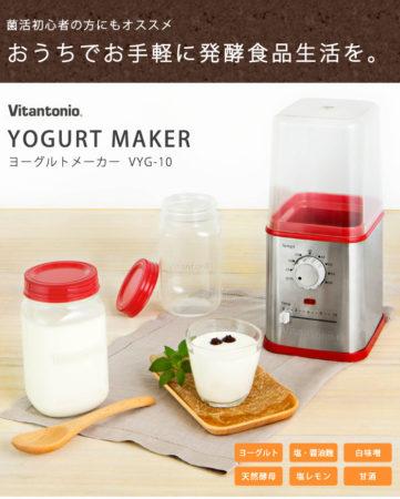 Vitantonio優酪乳製造機VYG-10