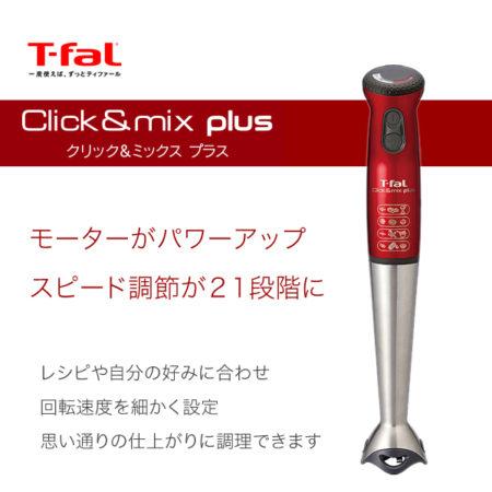 T-fal 1台4用手持式攪拌機HB865GJP