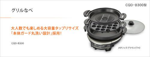 TIGER多功能烤盤CQD-B300-TH
