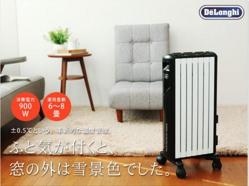 De'Longhi電暖器MDH09-BK