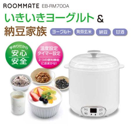 E-BALANCE ROOMMATE 優酪乳製造機&納豆機EB-RM700A