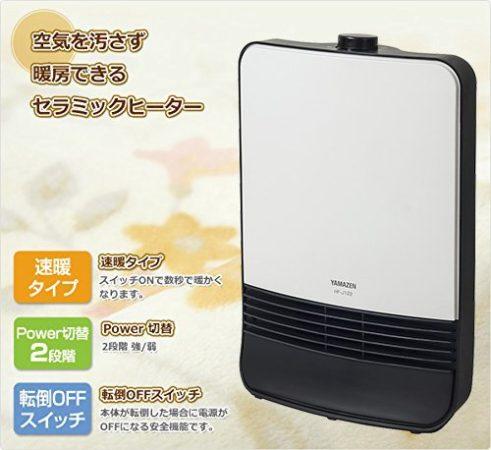 山善陶瓷電暖器HF-J122