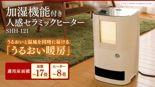 IRIS OHYAMA即熱式人體感應加濕電暖器SHH-121