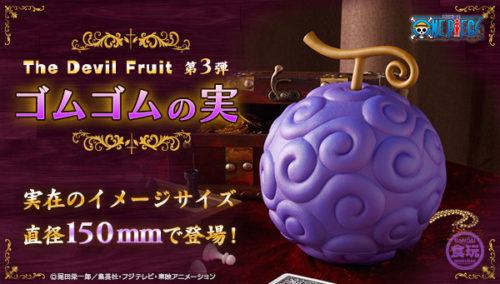 The Devil Fruit橡膠果實