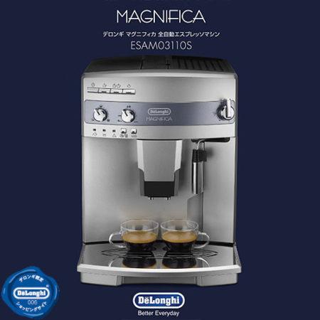 De'Longhi全自動咖啡機ESAM03110S