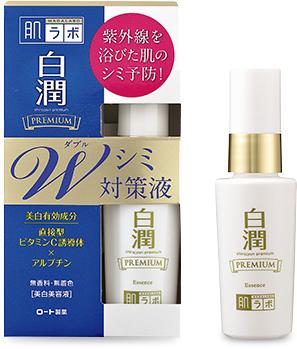 肌研白潤薬用W美白美容液