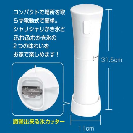 ROOMMATE手拿式電動剉冰機EB-RM8000A