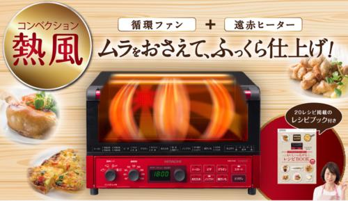 日立HITACHI熱風循環對流電烤箱VEGEE HMO-F100