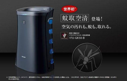 SHARP等離子滅蚊空氣清淨機「蚊取空清」FU-GK50