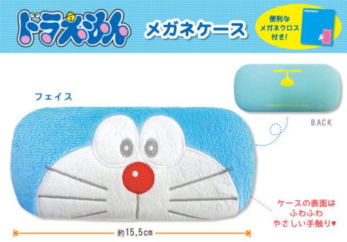 哆啦A夢(臉・口袋)眼鏡盒D068-DB-GC-