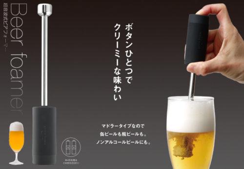 Green House超音波啤酒打泡器GH-BEERE-BK