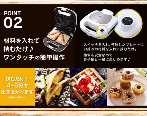 IRIS OHYAMA三明治鬆餅甜甜圈機IMS-703P-W