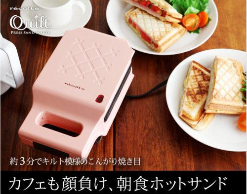 recolte格子三明治機RPS-1新色粉紅色【數量限定】