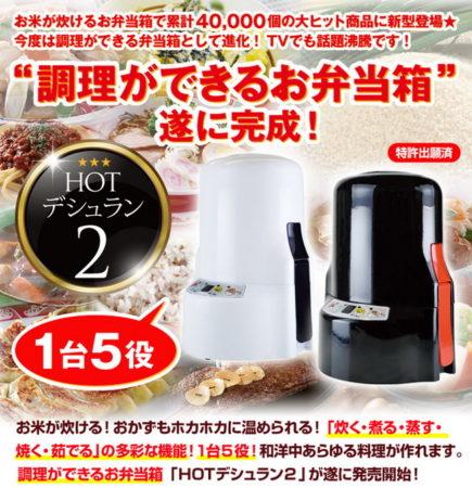 可以煮飯的便當盒進化形HOTデシュラン2可煮飯、蒸、煎、保溫的便當盒