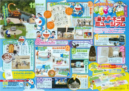 川崎市 藤子・F・不二雄ミュージアム