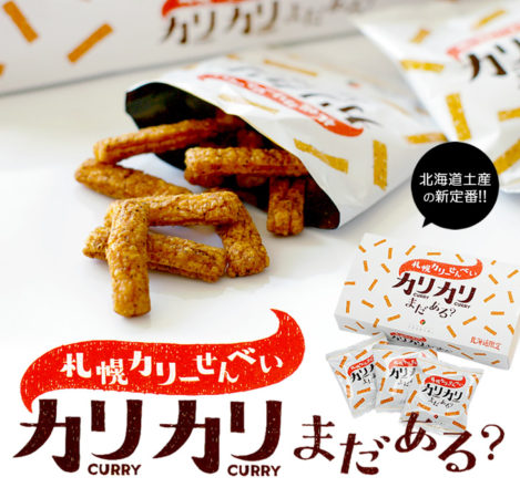 「北海道特產」YOSHIMI札幌咖哩仙貝,還有嗎?