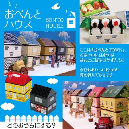便當House便當箱[日本製]