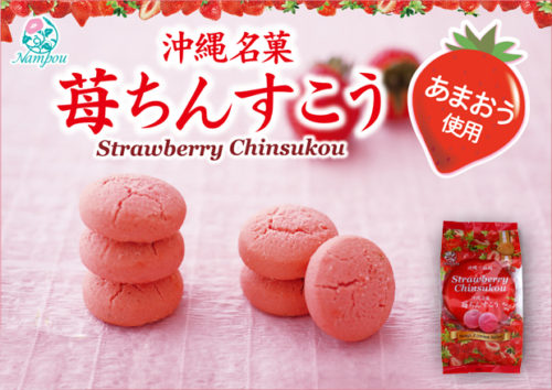 沖繩×福岡 草莓金楚糕[期間限定]