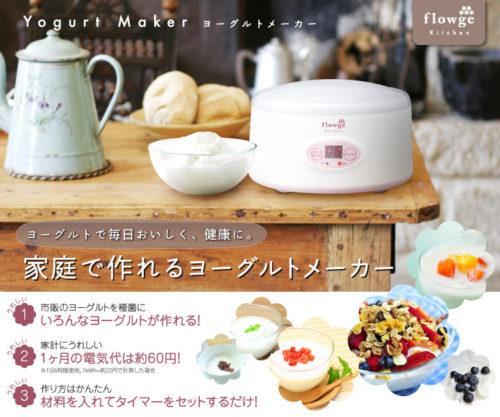 GREEN HOUSE家庭用優酪乳機GH-KYGB500